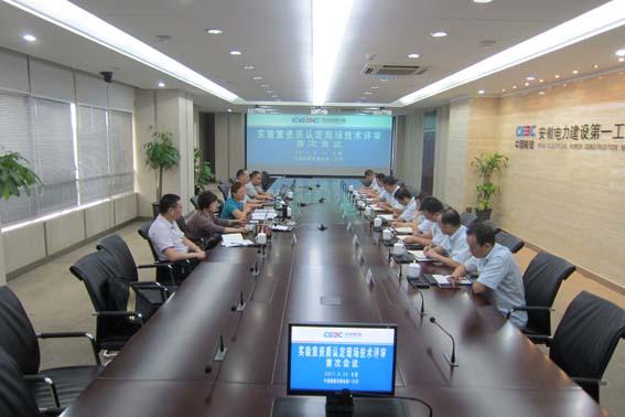 安徽省实施室资质认定评审组到能建安徽电建一公司[gōngsī][gōngsī]开展。。资质认定评审