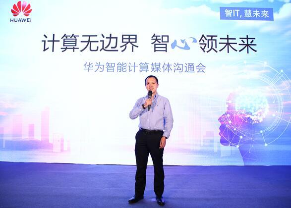 华为宣布智能计算业务布局,引领智能计算产业