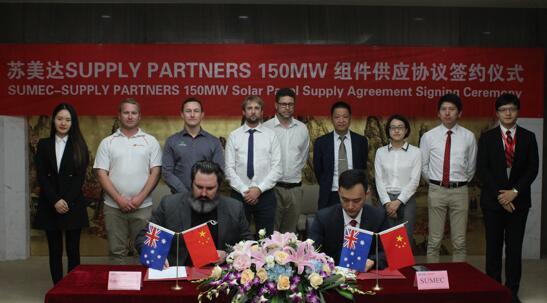 优势互补合作共赢  苏美达辉伦与Supply Partners签署150MW组件供货协议