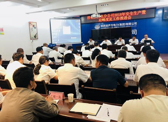 农电安防淳化县供电分公司2018年安全生产暨迎峰度夏工作