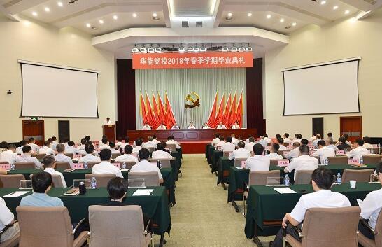 曹培玺出席华能党校2018年春季学期毕业典礼
