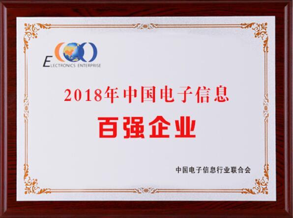 2018中国电子信息百强,中天科技居江苏榜首