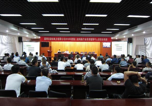 中国能建安徽电建一公司开展线路作业层班组骨干人员安全培训