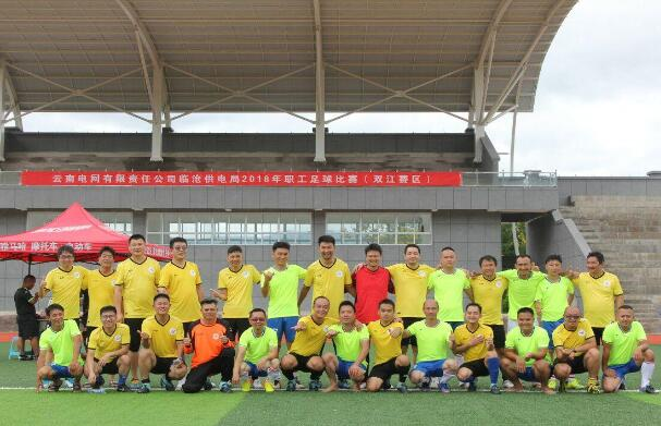 双江供电局举行足球赛
