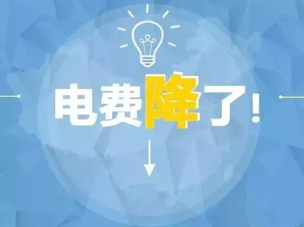 一般工商业电价降低10%目标超额完成 千亿元政策红利惠及工商企业