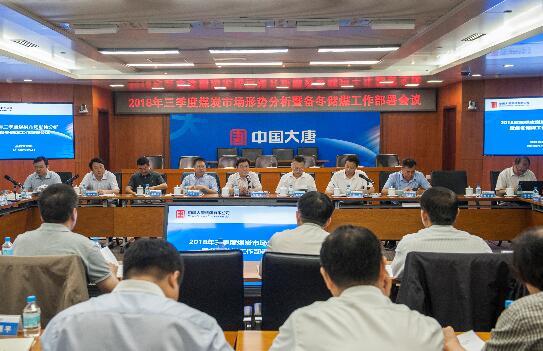 大唐集团召开2018年三季度煤炭市场形势分析暨备冬储煤部署会议