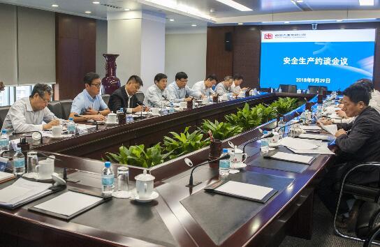 大唐集团公司召开安全生产约谈会议