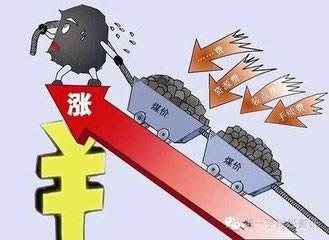 今冬煤炭价格大幅上涨!相关电企纷纷加大采购力度!