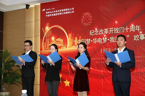 乌江水电公司举办纪念改革开放四十周年主题故事宣讲会