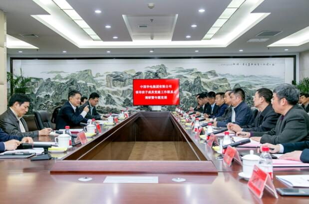 华电集团温枢刚到山东公司讲党课并到基层调研