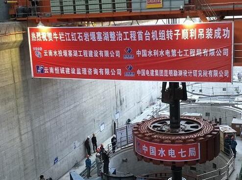 牛栏江堰塞湖整治工程首台机组转子成功吊装