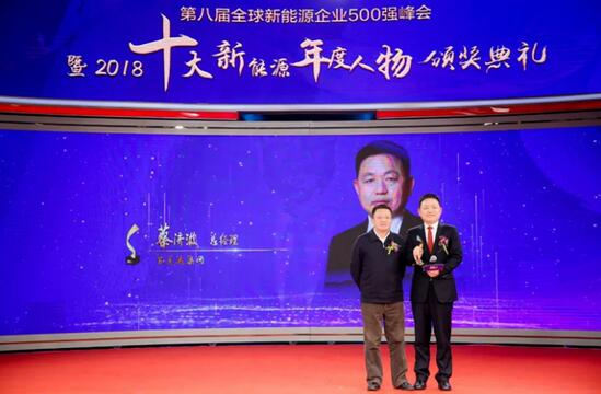 苏美达集团总经理蔡济波成功当选2018十大新能源年度人物