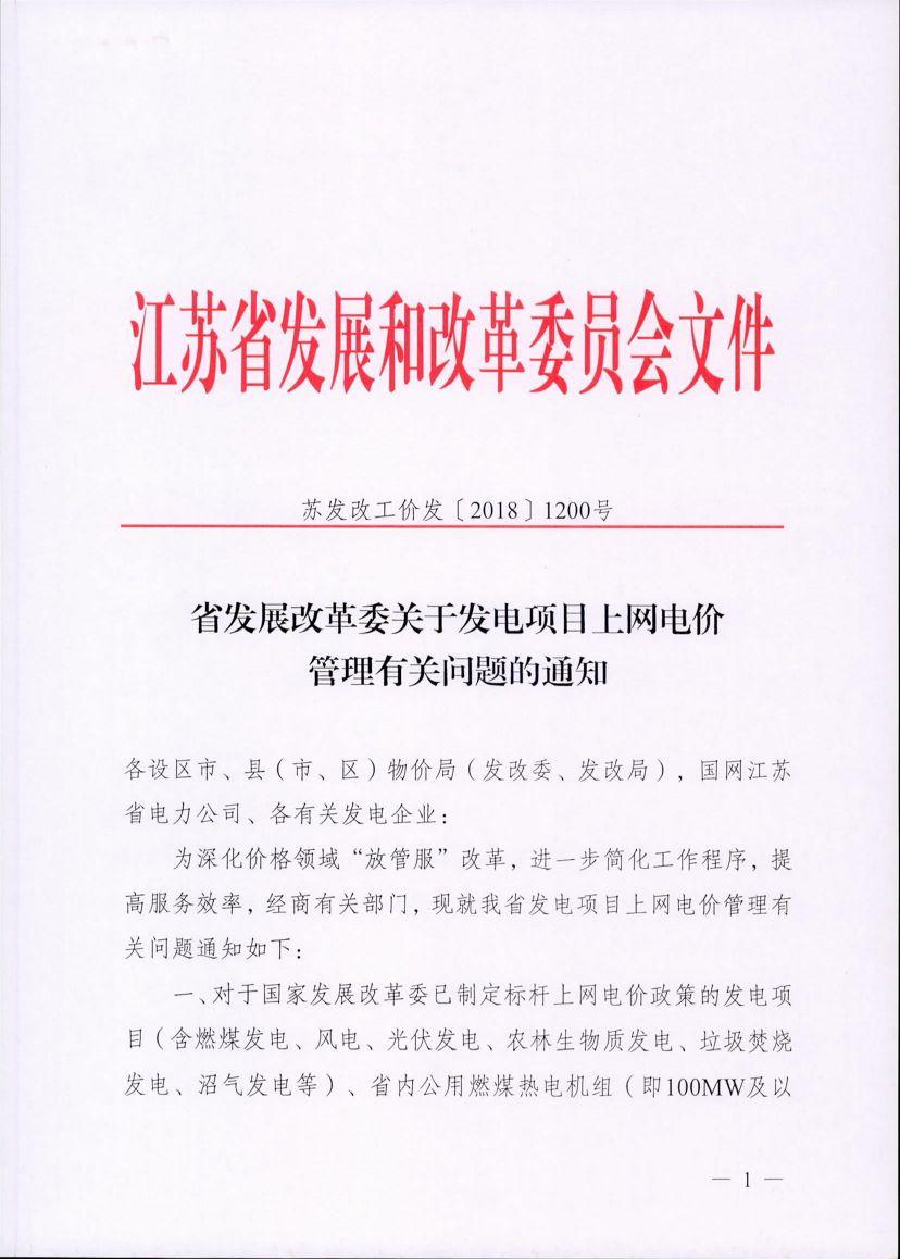 江苏:将不再核定新能源发电具体项目的上网电价
