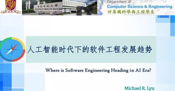 吕荣聪:人工智能时代下的软件工程发展趋势