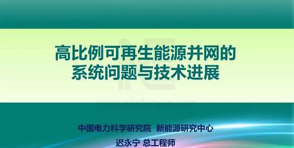 PPT | 高比例可再生能源并网的系统问题与技术进展