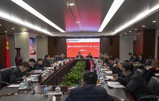 大唐集团公司举行党组理论学习中心组(扩大)专题学习