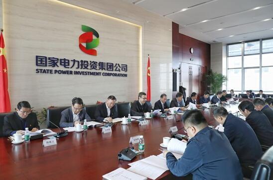 国家电投党组召开2018年度民主生活会