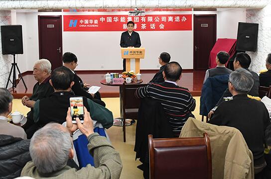 华能集团公司领导同离退休老同志共迎新春
