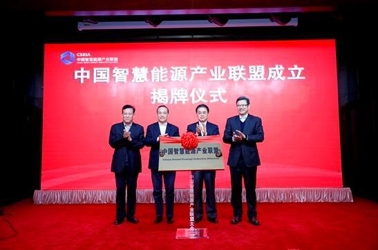 中国智慧能源产业在京成立