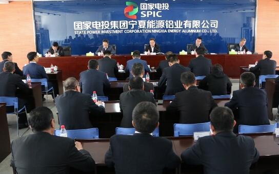 国家电投副总经理刘祥民出席铝电公司干部大会