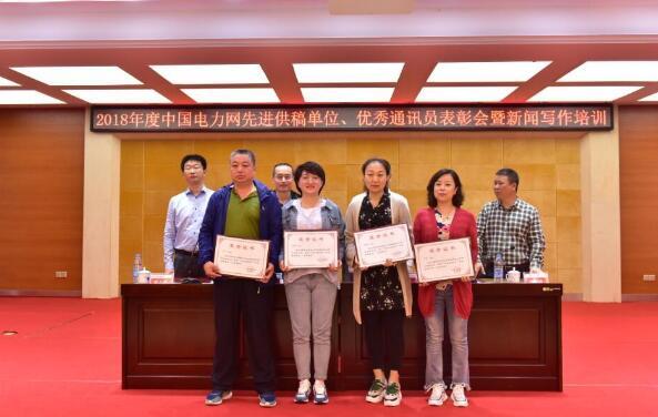 乌海电业局两家单位和6名通讯员荣获中国电力网2018年先进供稿单位、优秀通讯员荣誉