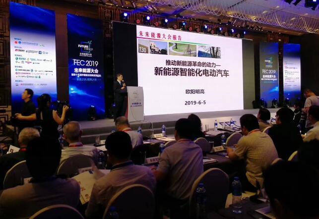 """""""鏈接之內,視界之外""""——未來能源大會在京召開"""