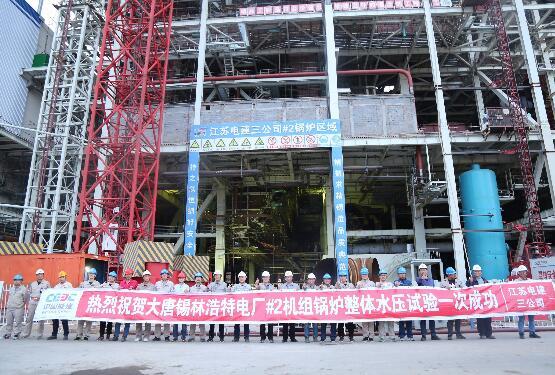 大唐锡林浩特发电公司2号锅炉水压试验一次成功