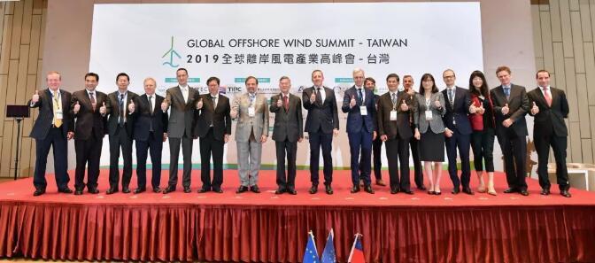全球海上风电峰会.jpg