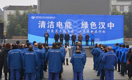 """陕西地方电力集团西乡分公司积极开展""""清洁电能 绿色汉中""""电能替代活动"""