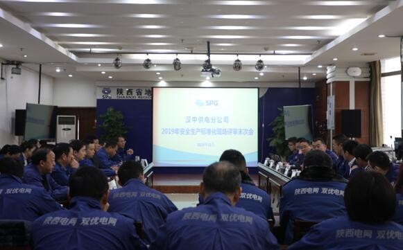 汉中供电分公司召开安全生产标准