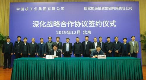 中核集团与国家能源集团签署深化战略合作协议-《国资报告》杂志