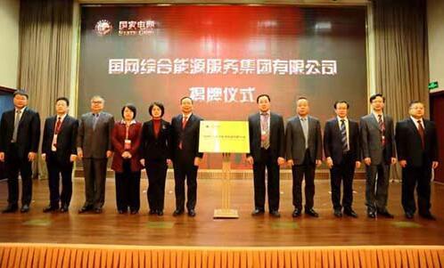 国网综合能源服务集团有限公司今日揭牌